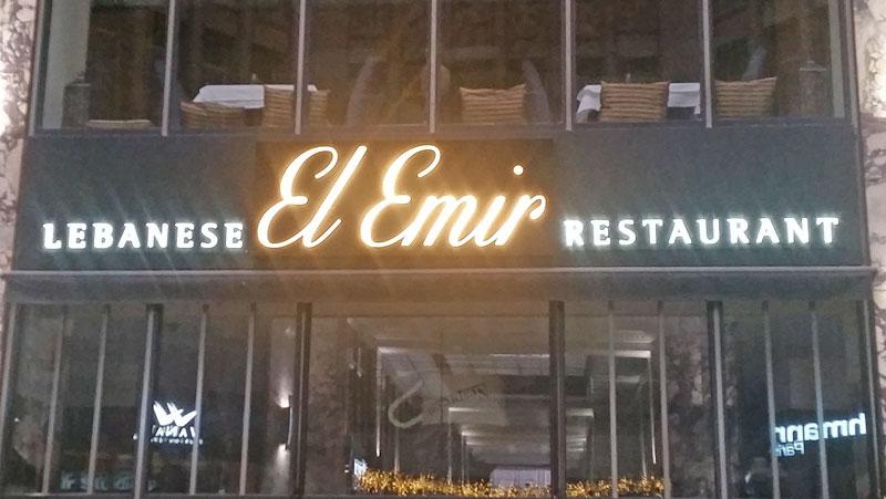 sign saying lebanese restaurant el emir