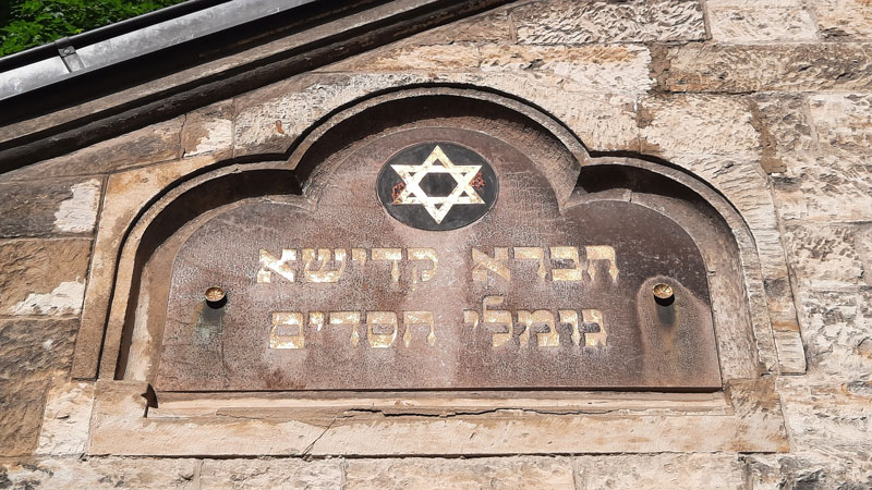 Prague Jewish Ceremonial Hall sign in Hebrew saying Chevra Kadisha